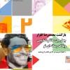 محمد رضا گلزار | چهارمین تولد وبلاگ رسانه ای نو