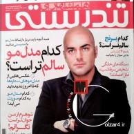 محمد رضا گلزار | همشهری تندرستی: مو درست باشید!