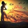 محمد رضا گلزار | شعر و گرافی با اولین آهنگ رضا گلزار (3)