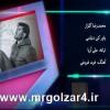 محمد رضا گلزار | آهنگ (باور کن دنیامی) رضا گلزار در رسانه ها
