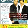 محمد رضا گلزار | گفت و گوي اختصاصي مجله ي زندگي ايراني با محمدرضا گلزار