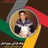 محمد رضا گلزار | مجله گلزاریا 5 به مناسبت تولد 37 سالگی سوپراستار