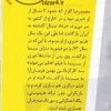 محمد رضا گلزار | محمدرضا گلزار جنجالی در مطبوعات