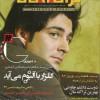 محمد رضا گلزار | ترانه ماه : گلزار با آلبوم می آید.