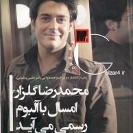محمد رضا گلزار | گزارش کامل ترانه ماه درمورد فعالیتهای اخیر محمدرضا گلزار