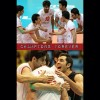 محمد رضا گلزار | پست والیبالی محمدرضا گلزار در اینستاگرام