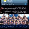 محمد رضا گلزار | تائید خبر حضور رضا گلزار در مسابقه والیبال ساری با پیامک سامانه 2050