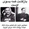 محمد رضا گلزار | پیام تسلیت رضا گلزار به مناسبت در گذشت مربی ورزشی