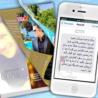 محمد رضا گلزار | اندر احوالات ارتباط پیامکی رضاگلزار و طرفداران