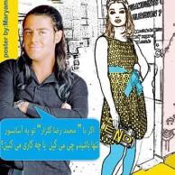 محمد رضا گلزار | اگه با رضا گلزار تو یک آسانسور گیر بیوفتین ، چیکار می کنین ؟
