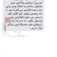 محمد رضا گلزار | آهنگ جدید محمدرضا گلزار به زودی … !