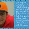 محمد رضا گلزار | پیامک دهم از محمدرضا گلزار (مهر پر از مهر)