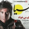 محمد رضا گلزار | مجله اسیا و خبر از فیلم دلم می خواد