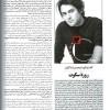 محمد رضا گلزار | مجله فیلم:پرونده ماه (مصاحبه با رضاگلزار)