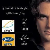 محمد رضا گلزار | پیامک جدید محمدرضا گلزار;مشکلات را رها کنید