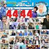 محمد رضا گلزار | حضور پر سروصدای گلزار در فروشگاه شهریار