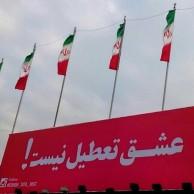 محمد رضا گلزار   بزودی..عشق تعطیل نیست!