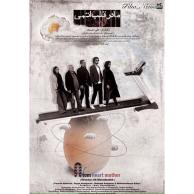 محمد رضا گلزار   رونمایی از تازه ترین پوستر فیلم مادر قلب اتمی