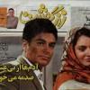 محمد رضا گلزار | بیژن بیرنگ:آدم ها از بی عشقی صدمه میخورند