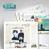 محمد رضا گلزار   G.U.M: تبلیغات تاثیرگذار با حضور افراد مشهور(متن اضافه شد)