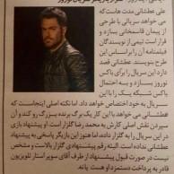 محمد رضا گلزار | آیا محمدرضا گلزار در سریال نوروز عطشانی بازی می کند ؟