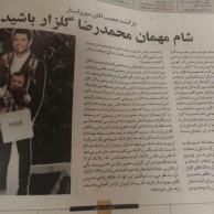 محمد رضا گلزار | واکنش های مطبوعات به استند رضا گلزار و مسابقه ی اینستاگرامی G.U.M