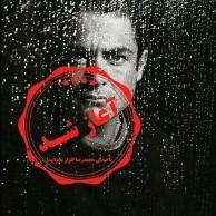 محمد رضا گلزار | مسابقه ی رسانه ای نو با نظارت محمدرضا گلزار