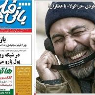محمد رضا گلزار   بانی فیلم:بنیامین بهادری با سلام بمبیی قرارداد بست