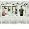 محمد رضا گلزار   بازتاب اخبار سلام بمبیی در مطبوعات