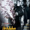 محمد رضا گلزار | همشهری جوان:پرونده ای برای بهار سینما