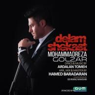 محمد رضا گلزار | کشاورز نیوز: آهنگ جدید محمدرضا گلزار با حمایت برند جی.یو.ام منتشر شد