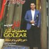 محمد رضا گلزار | گزارش خانواده سبز از مصاحبه تی وی پلاس با محمدرضا گلزار
