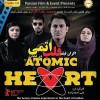 محمد رضا گلزار | اکران فیلم قلب اتمی با حضور محمد رضا گلزار بر روی فرش قرمز