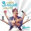 محمد رضا گلزار | شوخی برنامه رادیویی موسیقی ما با رضا گلزار