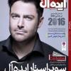 محمد رضا گلزار | مصاحبه اختصاصی مجله ایده آل با محمدرضا گلزار