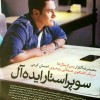محمد رضا گلزار | مجله ایده آل و مصاحبه اختصاصی با محمدرضاگلزار منتشر شد
