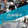 محمد رضا گلزار | پوستری از فیلم سلام بمبئی درکانال تلگرام رضاگلزار