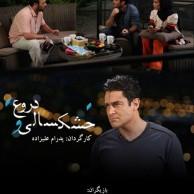 محمد رضا گلزار   سکانس جذابی از فیلم خشکسالی و دروغ با بازی محمدرضا گلزار