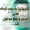 محمد رضا گلزار   کنسرت محمدرضاگلزار به بعد از ماه محرم و ماه صفر موکول شد