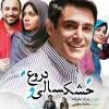 محمد رضا گلزار | رونمایی از پوستر سوم فیلم خشکسالی و دروغ