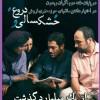 محمد رضا گلزار | خشکسالی و دروغ به باشگاه میلیاردی ها پیوست