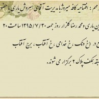 محمد رضا گلزار | افتتاحیه کافه میروژ با حضور رضاگلزار