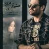محمد رضا گلزار | پدرام علیزاده: سینمای ایران از زیر سایه بازیگران درآمده/ کار کردن با گلزار بسیار راحت بود