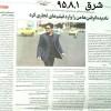 محمد رضا گلزار   گفتگوی روزنامه شرق با محمدرضاگلزار