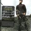 محمد رضا گلزار | مجله ایده آل: امضای استایل سوپراستار