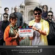 محمد رضا گلزار   فراخوان کارگردان سلام بمبیی برای اکرانی بی نظیر