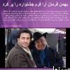محمد رضا گلزار | بهمن فرمان آرا برای «دلم میخواد» فرم جشنواره فجر امسال را پر کرده