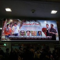 محمد رضا گلزار   سیر تحولی گیشه فیلم سلام بمبئی