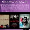 محمد رضا گلزار | انتقاد روزنامه کیهان از رئیس سازمان سینمایی :وقتی مردم ایران نامحرمند!