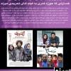محمد رضا گلزار | یک سوم از فروش کل فیلم ها در کشور متعلق به سینماهای حوزه هنری است